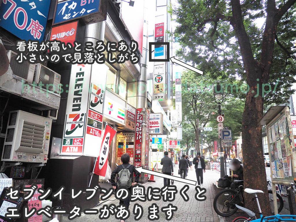 キレイモ渋谷道玄坂店